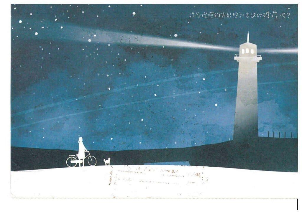 Ilustraciçon de faro de noche