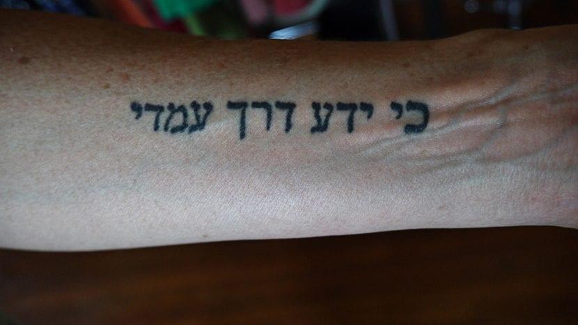 Abecedario Hebreo Para Tatuajes preciosos tatuajes en hebreo muy elegantes