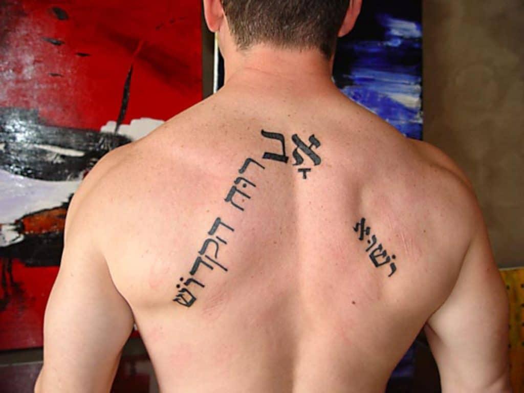 Tatuajes Espalda Hombre Pequeños Hebreo